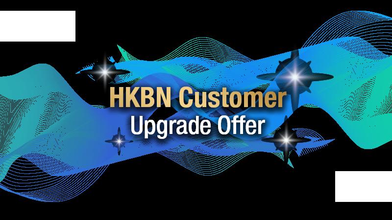 HKBN Customer Upgrad Offer
